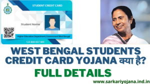 New West Bengal Student Credit Card Scheme 2021: Very Helpful